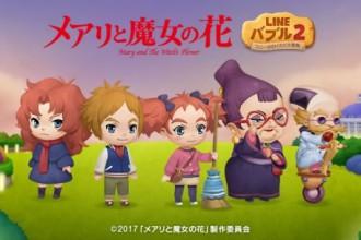 メアリと魔女の花 LINEゲーム