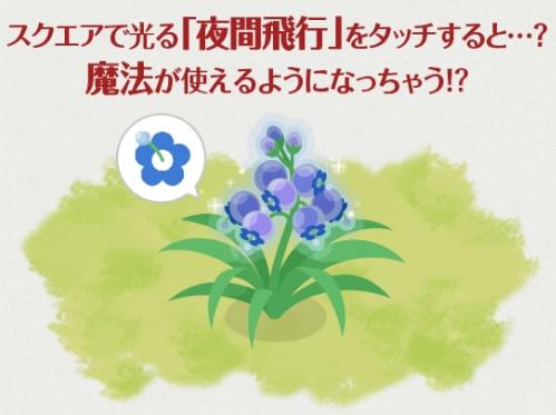 『メアリと魔女の花』LINE プレイ