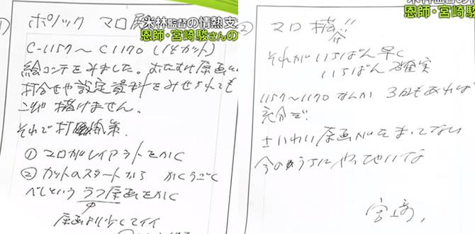 メアリと魔女の花 宮崎駿からの手紙