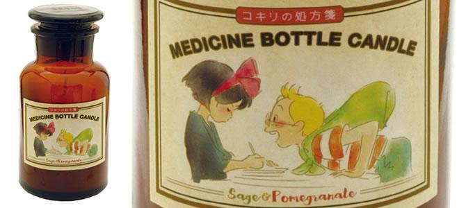 『魔女の宅急便』メディスンボトルキャンドル コキリの処方箋