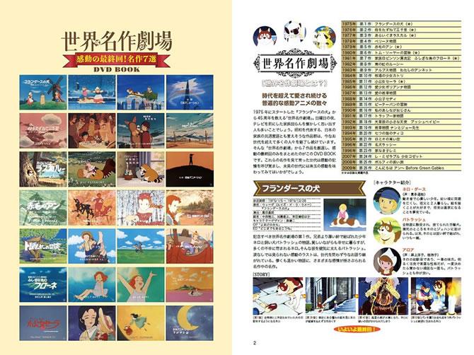世界名作劇場 感動の最終回!名作7選 DVD BOOK