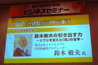 「メッセナゴヤ2015」鈴木敏夫講演会