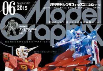 月刊「モデルグラフィックス」2015年6月号