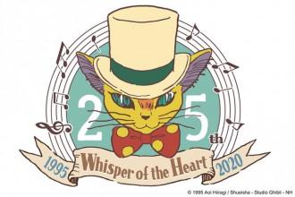 『耳をすませば』公開25周年記念ロゴ