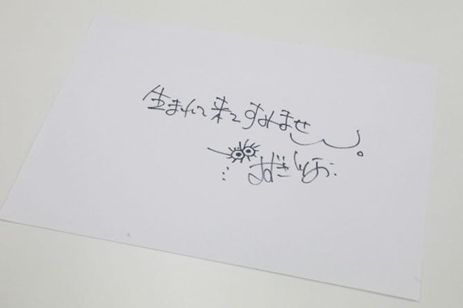 『未来のミライ』鈴木敏夫メッセージ