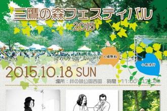 三鷹の森フェスティバル2015