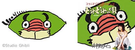 宮崎駿デザイン「どれどれ」