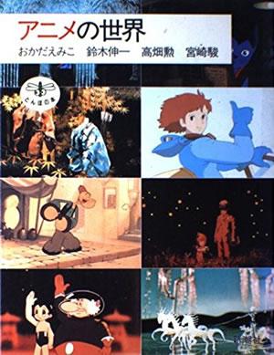 アニメの世界