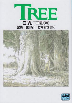 TREE(文庫)