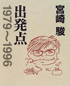 宮崎駿 出発点 1979~1996