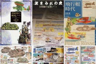 宮崎駿の趣味の世界