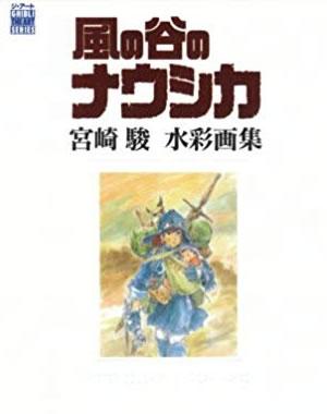 風の谷のナウシカ 宮崎駿水彩画集
