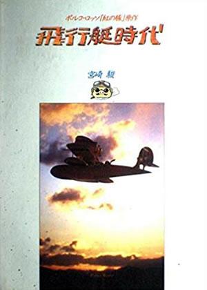 飛行艇時代 ポルコ・ロッソ「紅の豚」原作