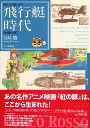 飛行艇時代 増補改訂版 映画『紅の豚』原作
