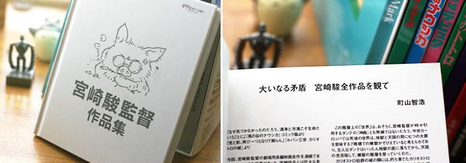 宮崎駿監督作品集