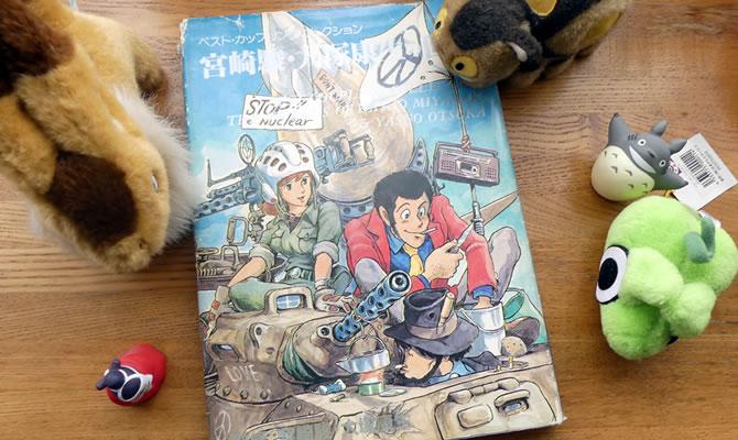 宮崎駿・大塚康生の世界