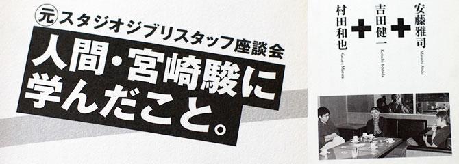 クリエイターズファイル 宮崎駿の世界