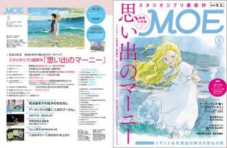 「MOE」2014年9月号
