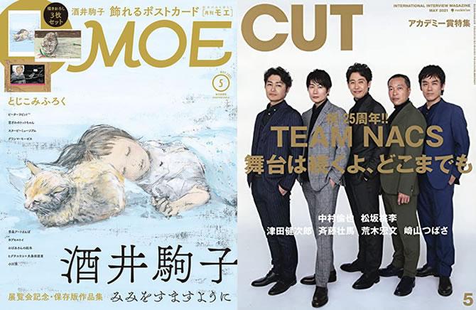 『MOE』『CUT』5月号