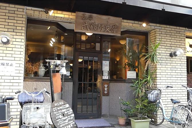 茶房 武蔵野文庫