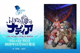 ふしぎの海のナディア Blu-ray BOX STANDARD EDITION