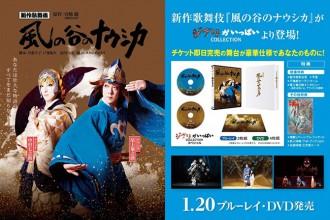 新作歌舞伎『風の谷のナウシカ』Blu-ray&DVD