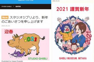 ジブリの年賀状 2021年