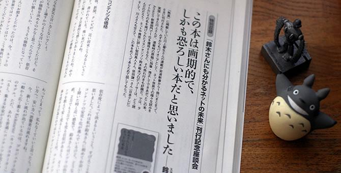 『熱風』8月号