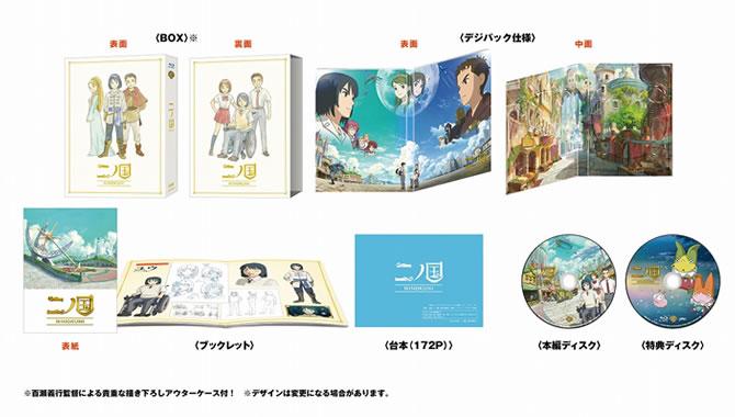 『二ノ国』ブルーレイ・DVD