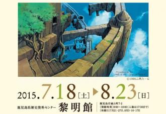 「日本のアニメーション美術の創造者 山本二三展」黎明館