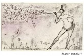 奥山玲子 銅版画