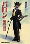 バロン 猫の男爵