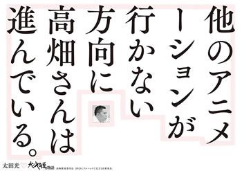 『かぐや姫の物語』太田光