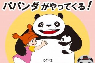 『パンダコパンダ』 パパンダといっしょに写真をとろう!