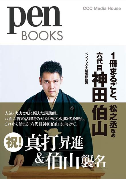 Pen Books 「1冊まるごと、松之丞改め六代目神田伯山」