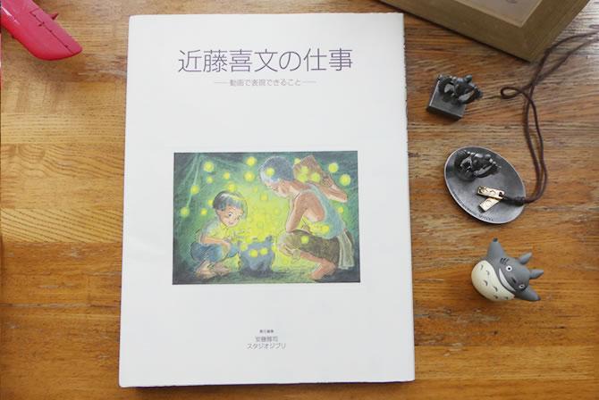 近藤喜文の仕事