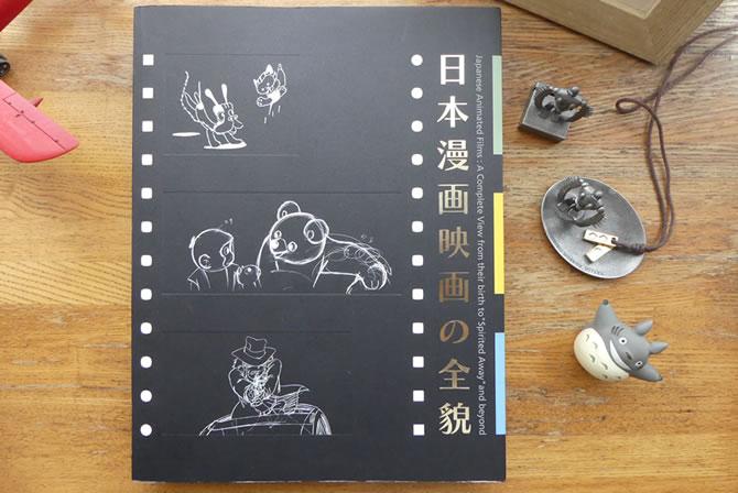 日本漫画映画の全貌 図録