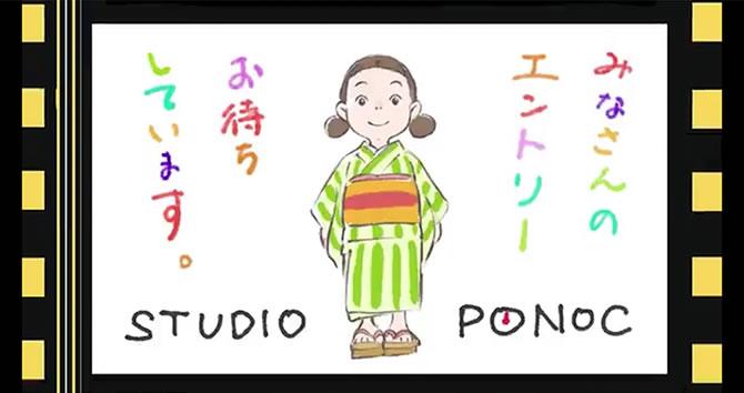 スタジオポノック「P.P.A.P.」