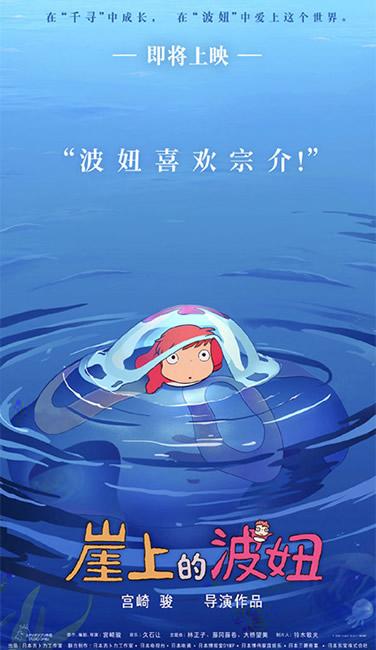 中国版『崖の上のポニョ』