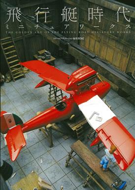 飛行艇時代ミニチュアワークス