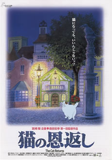 『猫の恩返し』ポスター