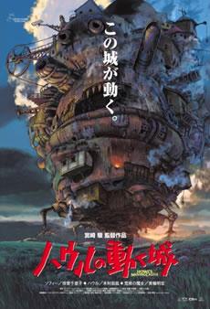 『ハウルの動く城』ポスター