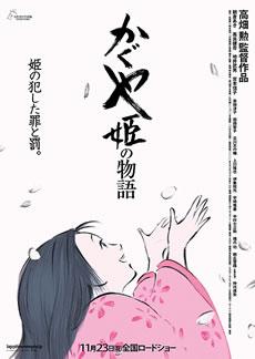 『かぐや姫の物語』ポスター