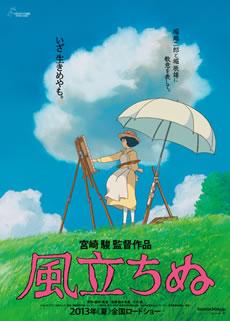 『風立ちぬ』ポスター