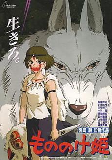 『もののけ姫』ポスター