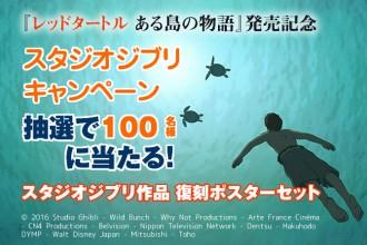 『レッドタートル ある島の物語』発売記念 スタジオジブリ・キャンペーン