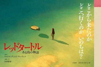 絵本『レッドタートル ある島の物語』