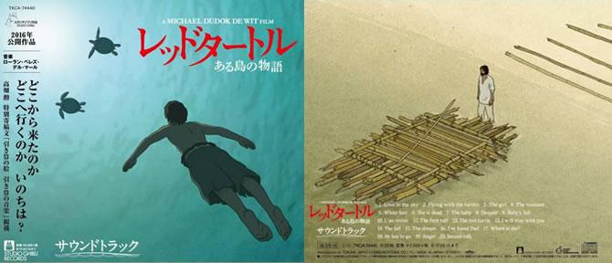 『レッドタートルある島の物語』サウンドトラック