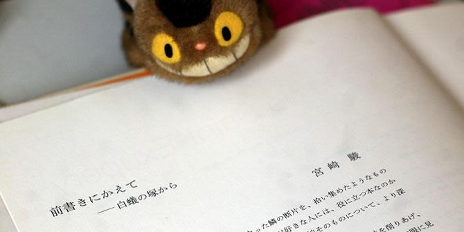 サン=テグジュペリ デッサン集成 宮崎駿の序文