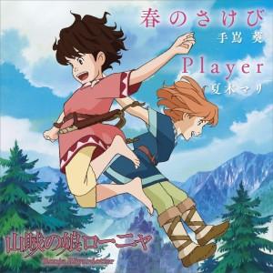 『山賊の娘ローニャ』 オープニング「春のさけび」/エンディング「Player」